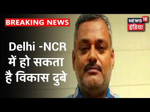 गैंगस्टर Vikas Dubey के Delhi -NCR में छिपे होने की आशंका, पुलिस की टीम मौजूद |News18 India