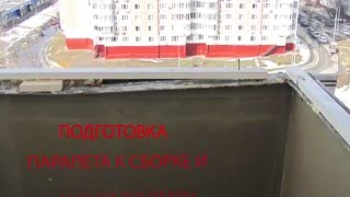 видео Остекление балкона алюминиевым профилем