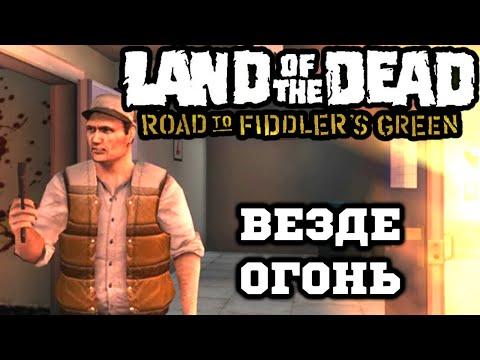 ЗОМБИ НА ФЕРМЕ | Прохождение Land of the Dead: Road to Fiddlers Green #1