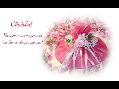 Свадебные юбилеи -