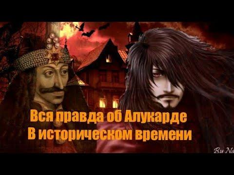 Вся история Об :Алукарде(Влада Lll) и Мины Хакер (чит опис )