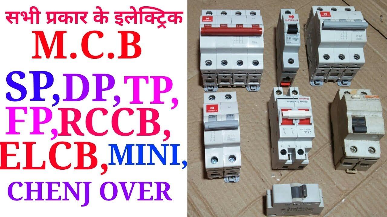 All Type Electric M C B Brackets सभ प रक र क स इज और एम यर Feb 2018