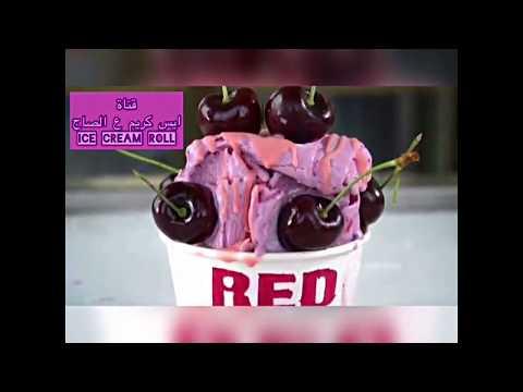 ايس كريم ع الصاج بنكهة الكرز Ice Cream Roll With Cherries Youtube