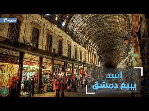 ميليشيا حزب الله تستأنف نشاطها في شراء العقارات بدمشق  - 18:59-2020 / 2 / 12