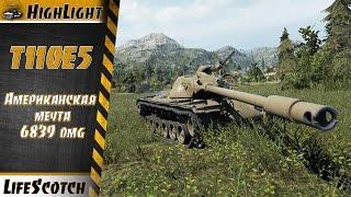 T110E5 - Американская мечта 6839 dmg | HighLight