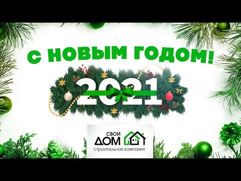 Поздравление с наступающим Новым 2021 годом