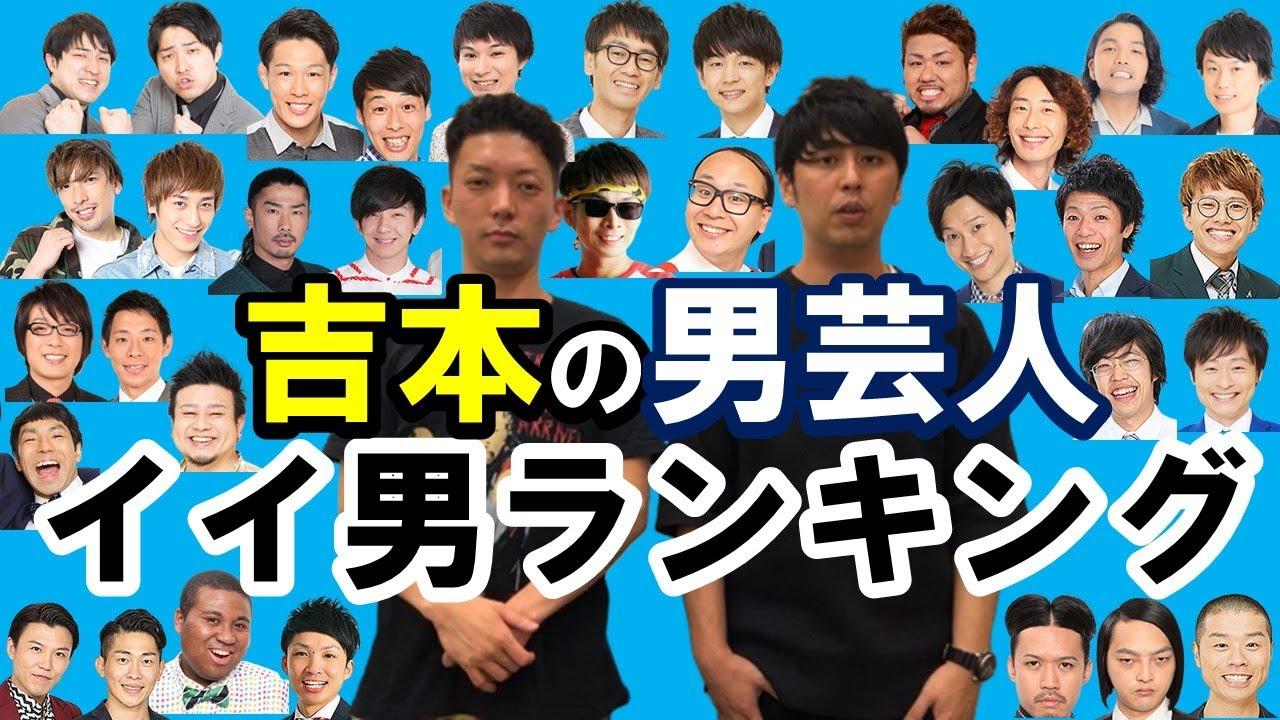 芸人 イケメンランキング 2019