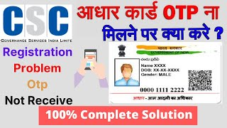 Aadhar Mobile OTP Not Receive CSC Problem | Technical Tyagi