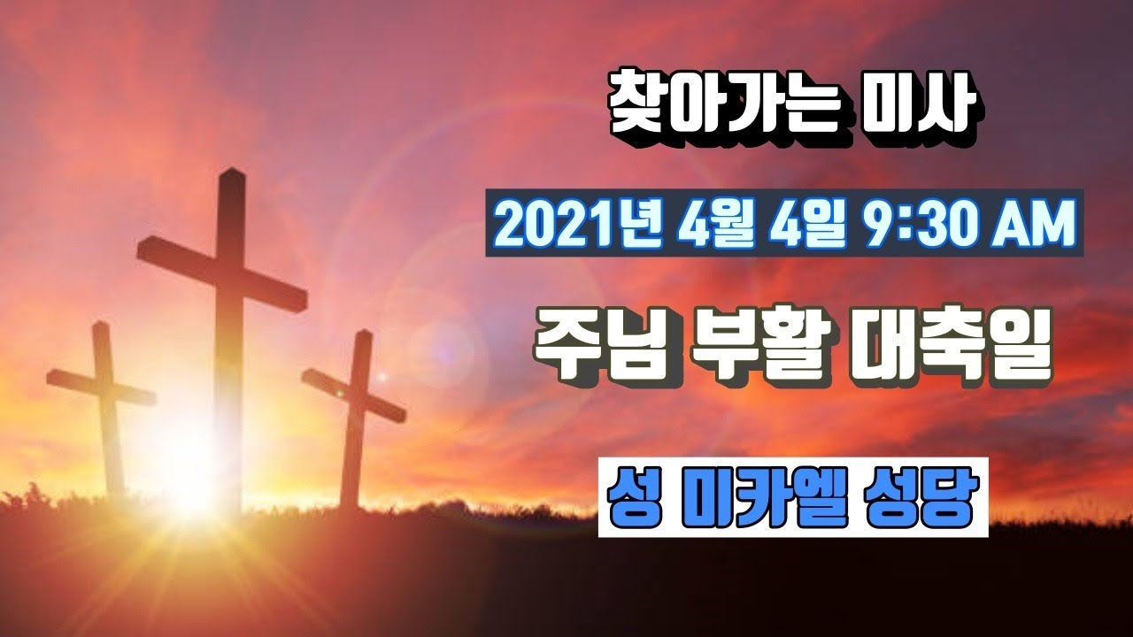 찾아가는 미사 (주님 부활 대축일 미사 특별 생방송)-2021년 4월 4일 09:30 AM/성 미카엘 성당