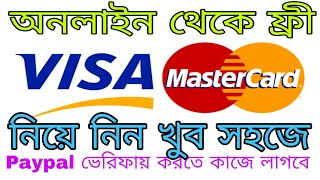 Get free virtual credit card. Master card Online Bangla tutorial
