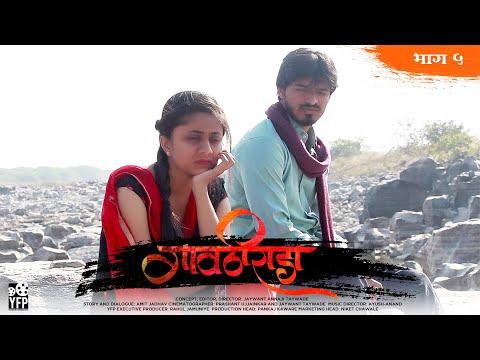 गावठी राडा  EP 05 Marathi Web series मराठी वेब सीरीज  Gavthi Rada  YFP