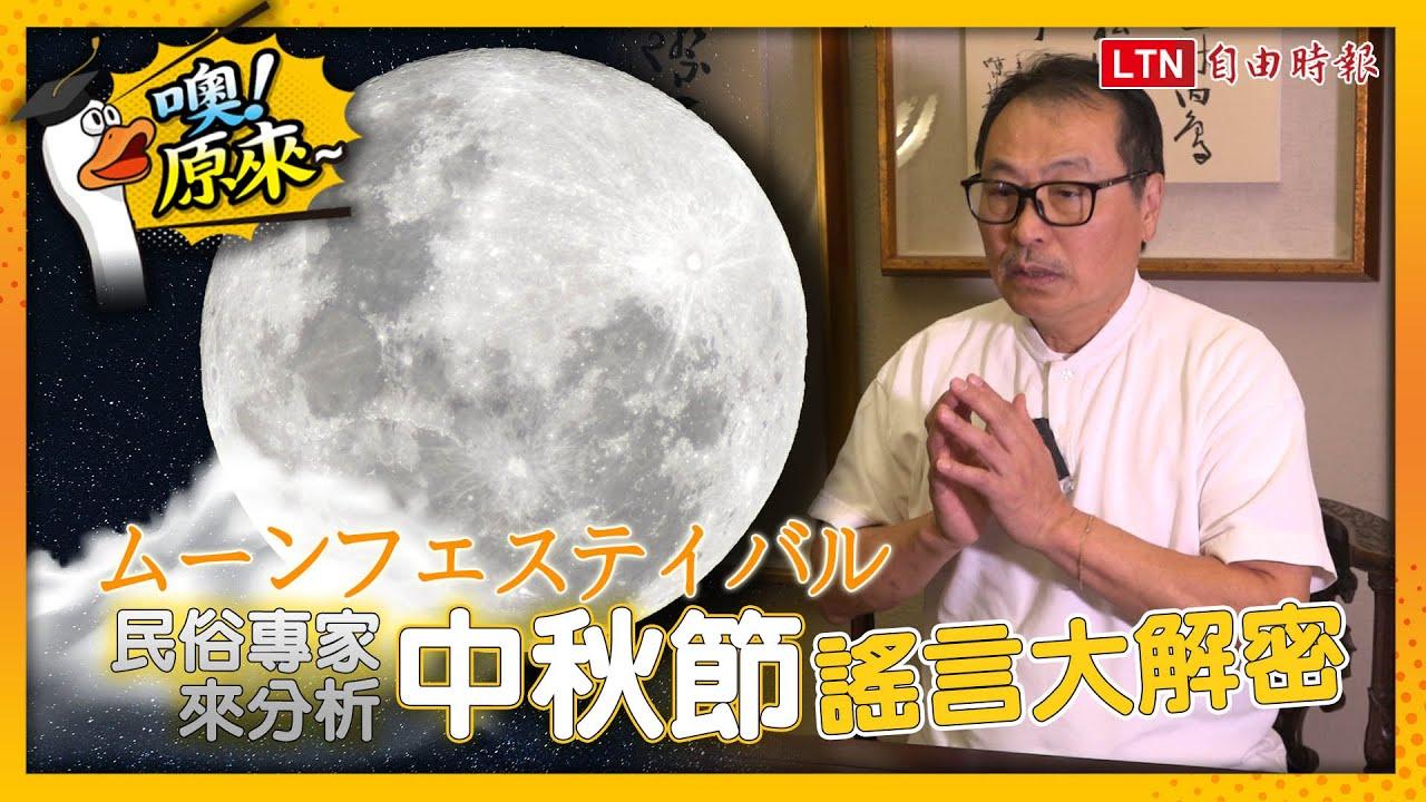《噢!原來》中秋月亮能量強 民俗專家:改運就靠「這兩招」