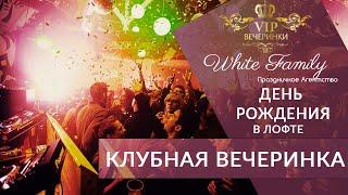 Вебинар: Как зарабатывать от 70000 рублей на организации концертов и вечеринок