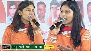 Sasu Tane Mare Mat Na || सासु ताने मारे मत ना || Priyanka Chaudhry || Haryanvi Ragni