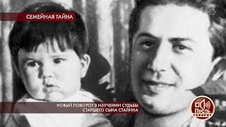 """""""Я помню его ласковым, он никогда меня не наказывал"""", - дочь Якова Сталина об отце. Пусть говорят."""