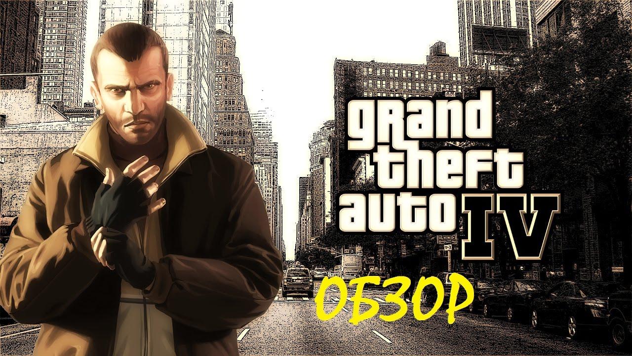 Grand Theft Auto IV | ОБЗОР