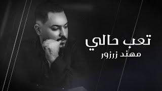 Mohanad Zarzor – Ta3ab Hali (Exclusive)  مهند زرزور - تعب حالي (حصريا)  2020