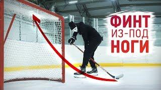 ОБУЧЕНИЕ ФИНТУ ИЗ-ПОД НОГИ. Хоккей.