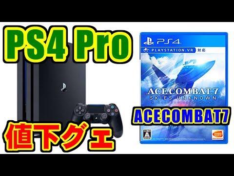 PS4 Proの値下げとエースコンバット7