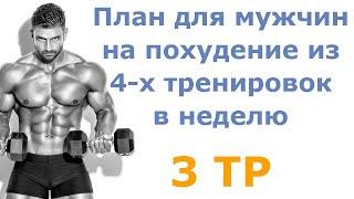 постер к видео План для мужчин на похудение из 4-х тренировок в неделю (3 тр)