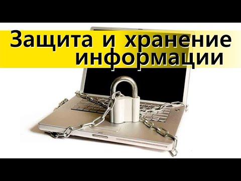 Методы хакеров и вирусов. Основы защиты и хранения информации