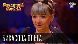 Рассмеши Комика, сезон 8, выпуск 16, Бикасова Ольга, г. Николаев.