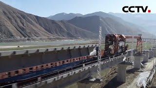 川藏铁路拉林段全线轨道铺通 |《中国新闻》CCTV中文国际 - YouTube