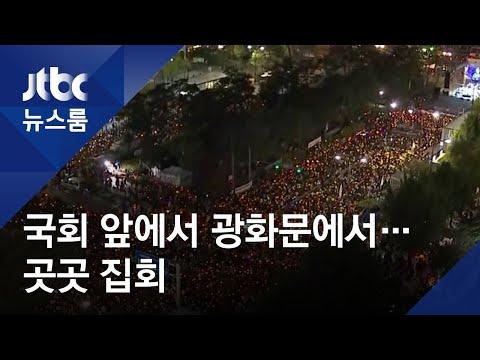 """""""검찰개혁 입법 완수하라"""" 국회로 간 촛불…공수처 촉구"""