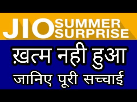 Reliance Jio Summer Surprise offer for Next Few Days | all Doubts clear | Jio latest News