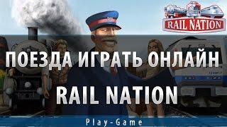Поезда играть онлайн rail nation