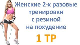 Женские 2 х разовые тренировки с резиной на похудение 1 тр