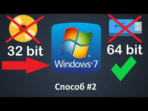 Как перейти с 32 Bit на 64 Bit Windows 7 без флешки или диска и без потери данных (Способ №2)