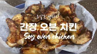 #28/요알못 엄마의 오븐치킨 만들기/굽네치킨/간장오븐…