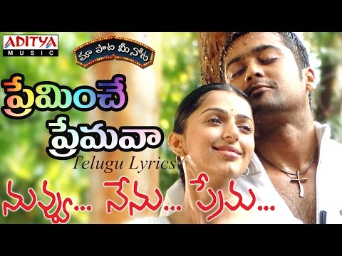 "Preminche Premava Full Song with Lyrics||""మా పాట మీ నోట""