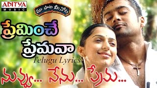 Preminche Premava Full Song with Lyrics||