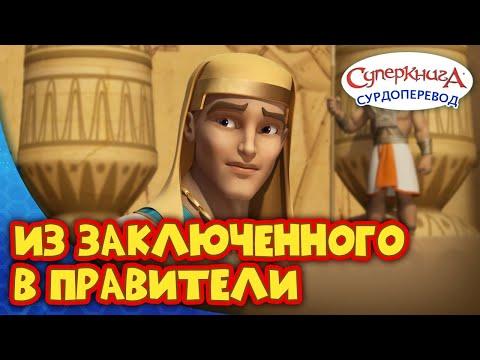 Христианские мультфильм иосиф царь сновидений
