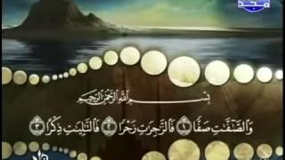سورة الصافات كاملة ترتيل الشيخ محمد صديق المنشاوي من قناة المجد للقرآن الكريم