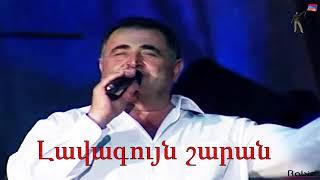 Aram Asatryan Lavaguyn Sharan