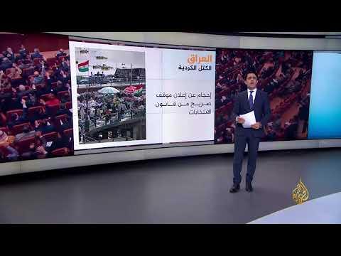 العراق.. فشل في التصويت  - نشر قبل 9 ساعة