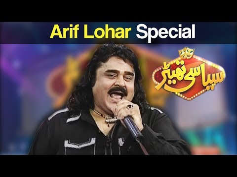Syasi Theater 18 July 2017 - Arif Lohar Special - Express News