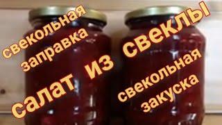 Салат из Свеклы или Закуска Свекольная или Заправка для Борща.