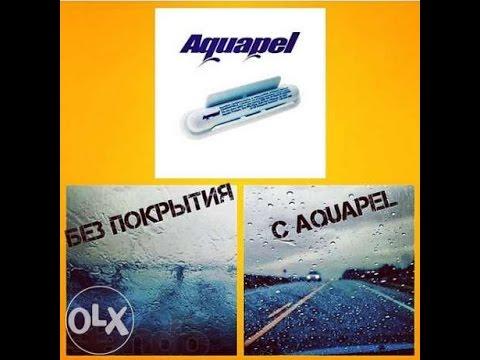 Aquapel Glass Treatment - АнтиДождь, АнтиГрязь, Антизапотевание .
