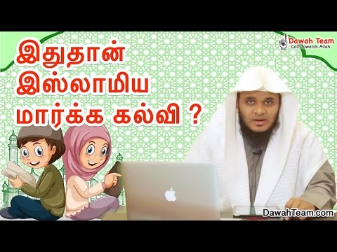 இதுதான் இஸ்லாமிய மார்க்க கல்வி ?  ᴴᴰ┇ Moulavi Abdul Basith Bukhari