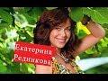 Редникова Екатерина ЛИЧНАЯ ЖИЗНЬ сериал Ласточка mp3
