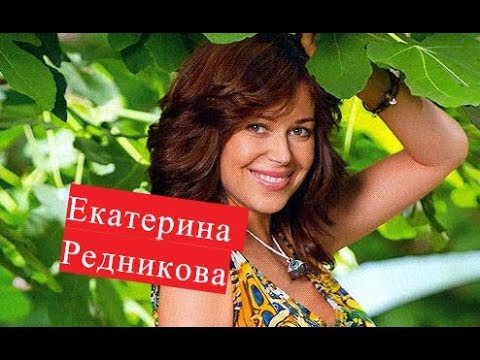 Редникова Екатерина. Биография. Личная жизнь