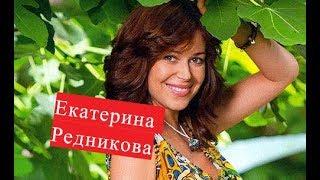 Редникова Екатерина ЛИЧНАЯ ЖИЗНЬ сериал Ласточка