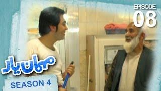 Mehman-e-Yar - Season 4 - Episode 08 / مهمان یار - فصل چهارم - قسمت هشتم