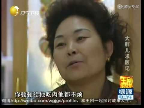 《王刚讲故事》 20120215: 大胖儿求医记
