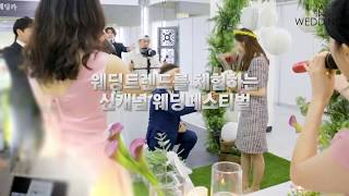 아듀2018! 서울웨딩페스타