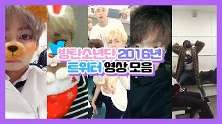 [방탄소년단] 추억의 2016년 트위터 영상 모음